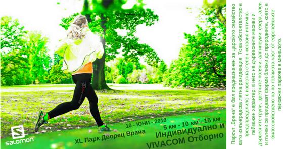 XLkmrun 10.06.2018 Парк Дворец Врана