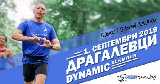 XL Драгалевци Dynamic 01.09.2019