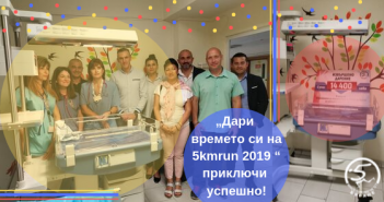 Успех за 5kmrun Благотворителна кампания 2019