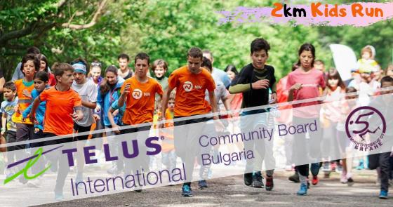 Финансиран дългосрочен проект от Обществения борд на TELUS International в България