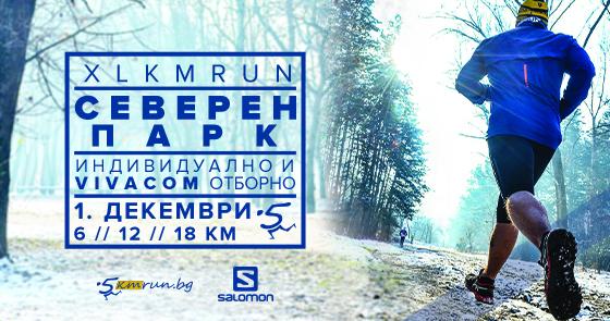 """XLkmrun """"Северен парк"""" 01.12.2019"""