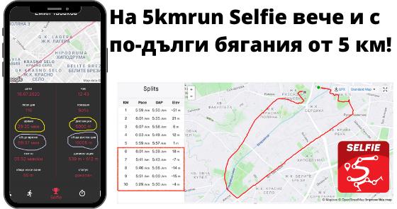 Бягай повече км на Selfie