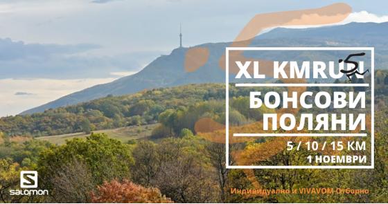 """XLkmrun """"Бонсови поляни"""" 01.11.2020"""