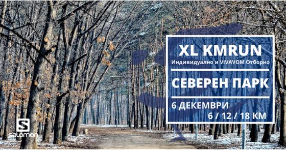 """XLkmrun """"Северен парк"""" 06.12.2020"""