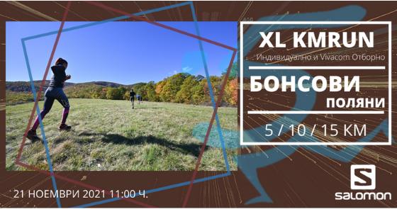 XL Бонсови поляни 2021